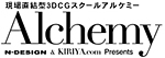 3DCG/WEBスクールAlchemy