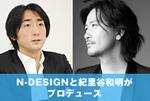 N-DESIGNと紀里谷和明がプロデュース