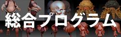 zbrush_総合プログラム