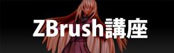 zbrush_基礎操作講座