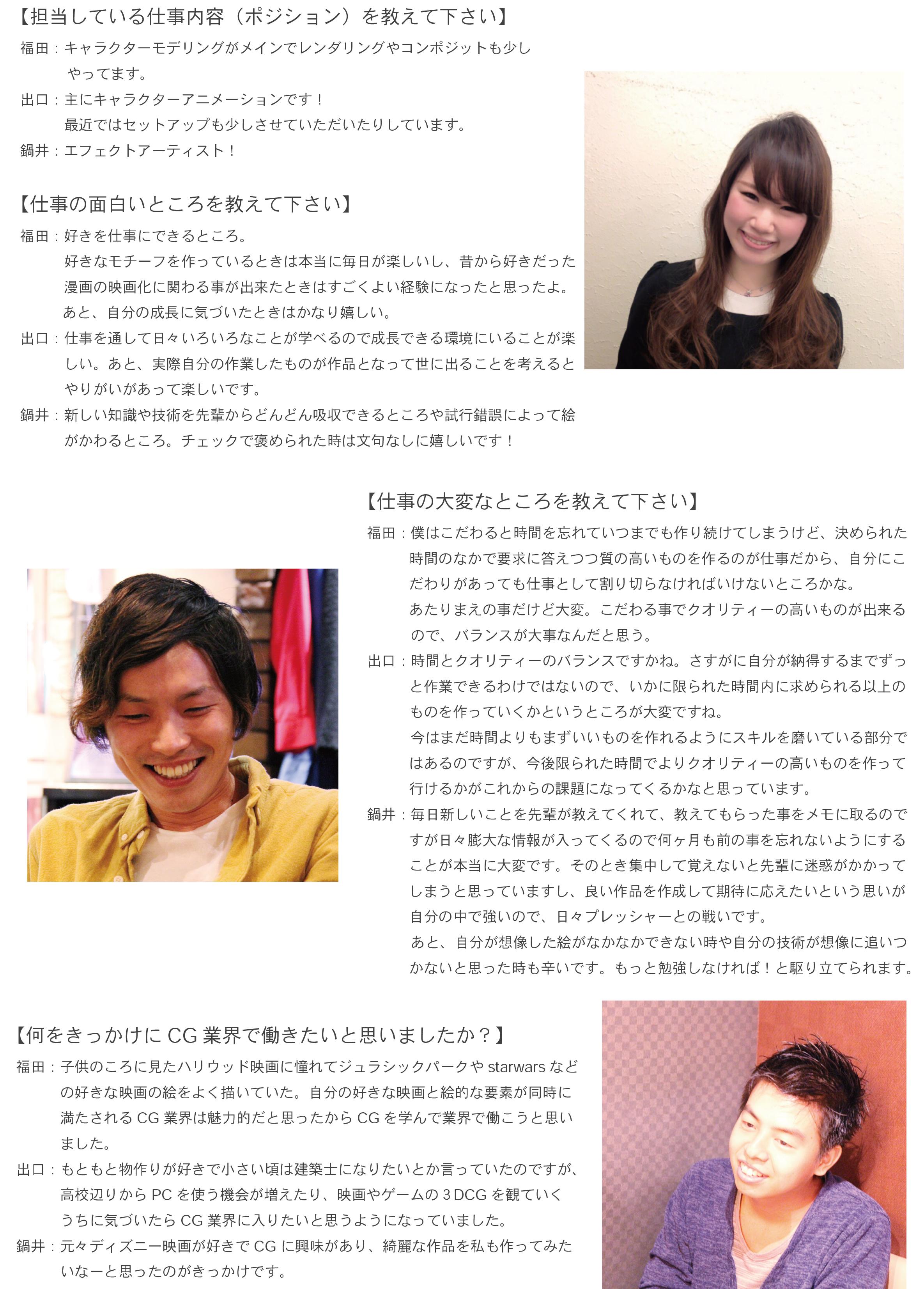 卒業生インタビュ記事2-ab