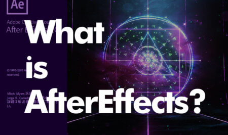 AfterEffectsとは?
