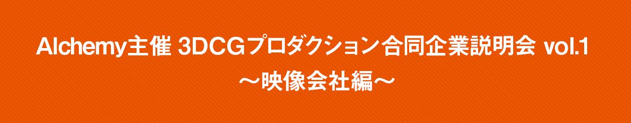 Alchemy主催 3DCGプロダクション合同企業説明会 vol.1 ~映像会社編~